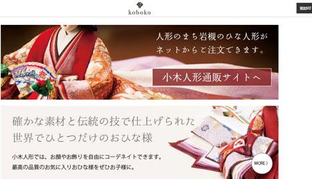 小木人形 カタログ用ホームページ