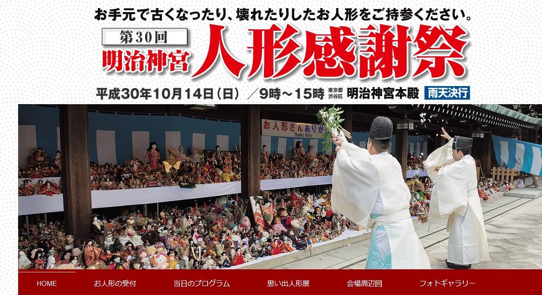 明治神宮人形感謝祭のホームページ