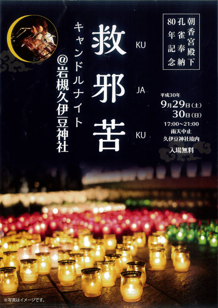 久伊豆神社 イベント