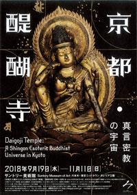 京都 醍醐寺  サントリー美術館 開催中