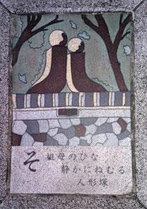 岩槻 人形塚