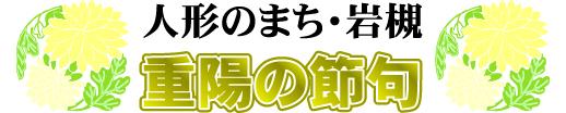 重陽の節句 人形のまち岩槻 ロゴ