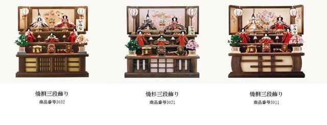 焼桐三段飾り 雛人形 ・三段飾り 親王・官女