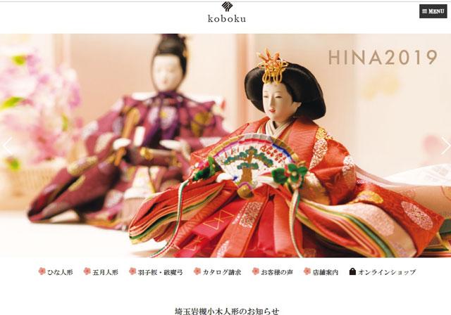 小木人形 カタログサイト