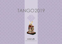 2019年度新作こ五月人形カタログ