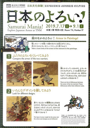東京国立博物館 - 展示 日本美術(本館) 親と子のギャラリー 日本のよろい!