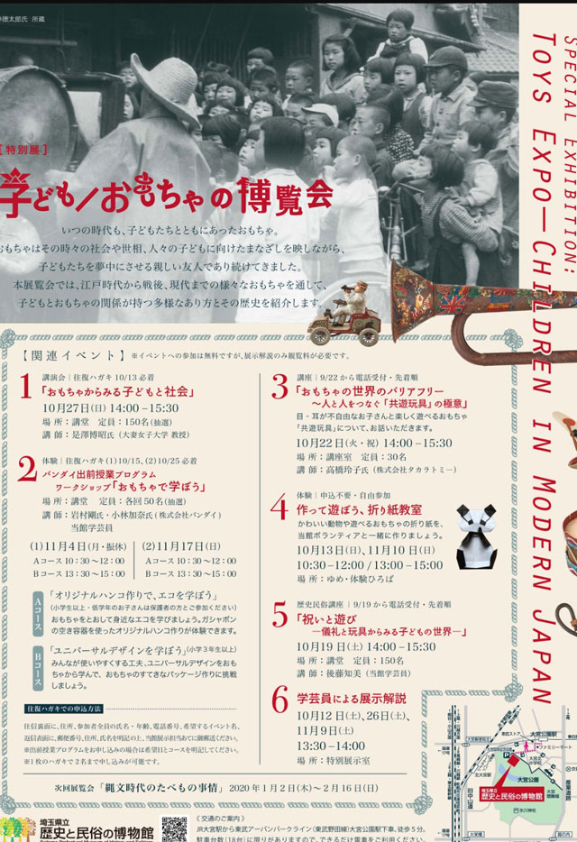 埼玉県立歴史と民俗の博物館 特別展「子ども/おもちゃの博覧会」