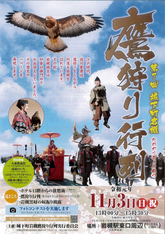歴史と人形のまち岩槻 鷹狩り行列のお知らせポスター