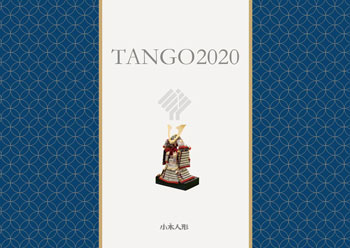 2020年度新作五月人形カタログ