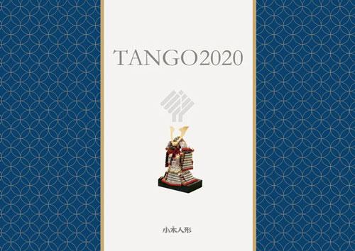 2020年度五月人形カタログ