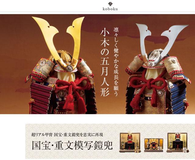 小木人形 五月人形通販サイト