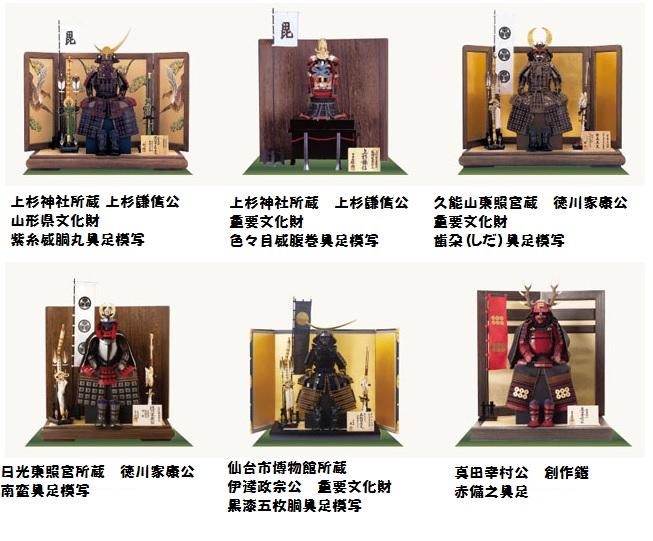 五月人形・戦国武将鎧兜