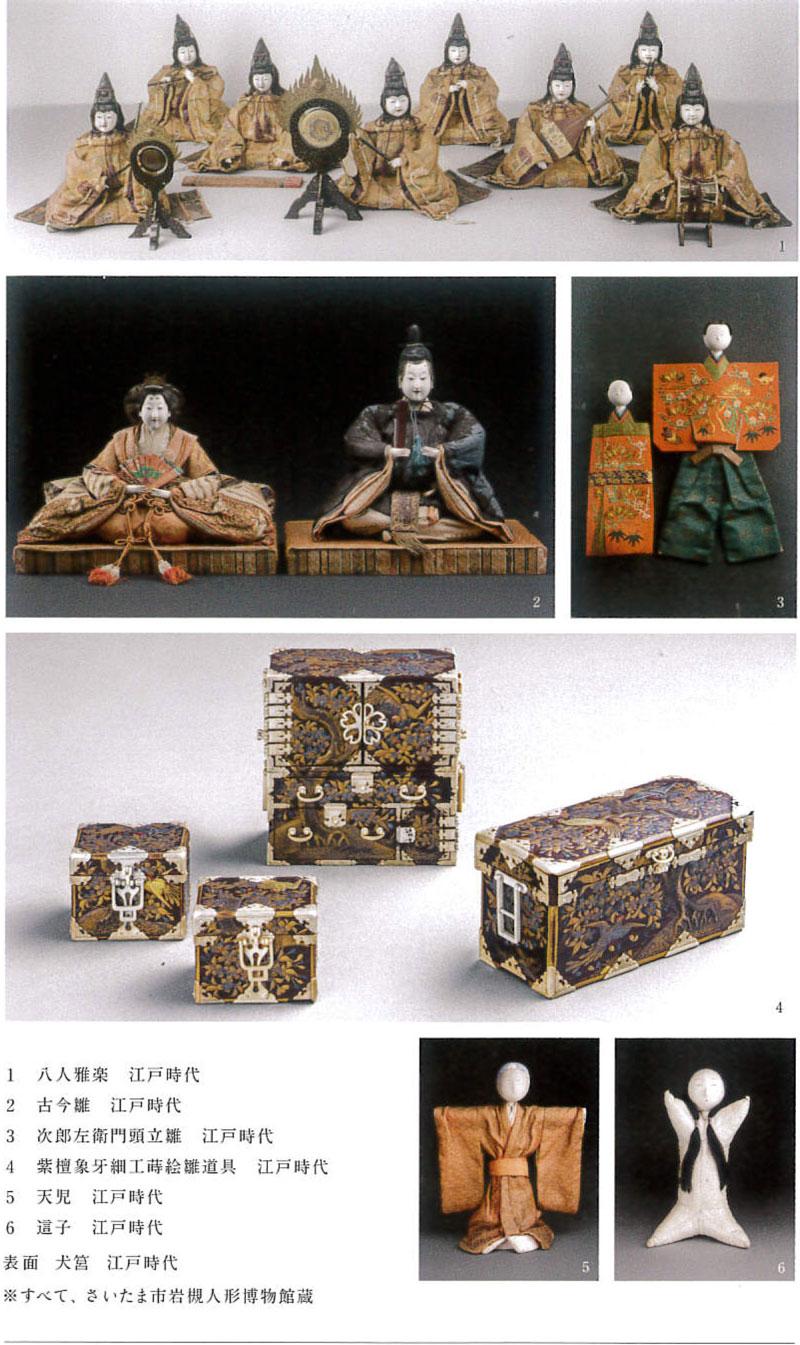 岩槻人形博物館 名品展  『紫檀象牙細工蒔絵雛道具(江戸時代)』