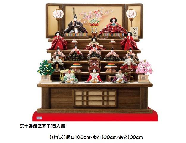 五段飾り・京十番親王芥子15人揃 焼桐五段飾り