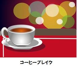 coffee break  コーヒーブレイク 一休み