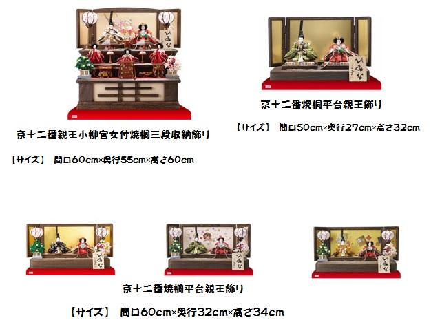コンパクトな親王飾り・収納三段飾り