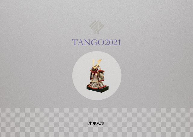 2021年度五月人形カタログ