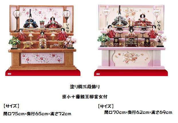 三段飾り・塗り桐三段飾りの雛人形 京小十番親王柳官女付セット