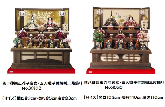 焼桐三段飾り・親王・官女・五人囃子付10人飾りセット