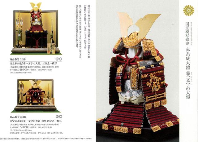 鎧兜・国宝模写鎧兜 櫛引八幡宮所蔵 菊一文字赤糸大鎧模写 鎧兜飾り