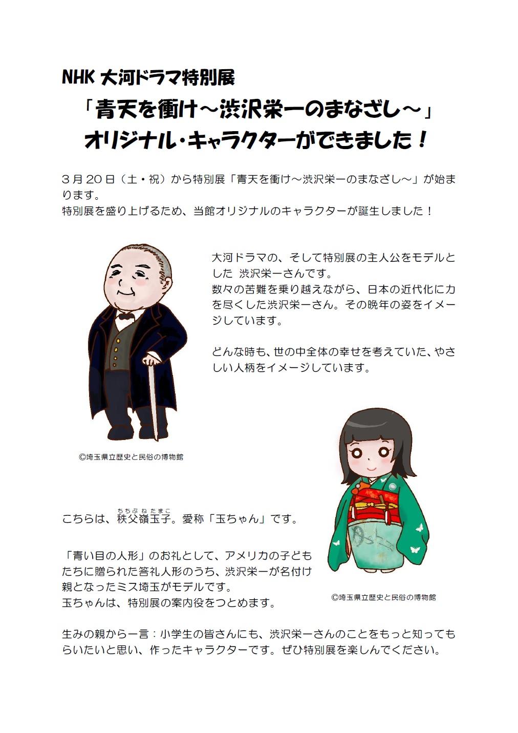 青天を衝け~渋沢栄一のまなざし~ - 埼玉県立歴史と民俗の博物館