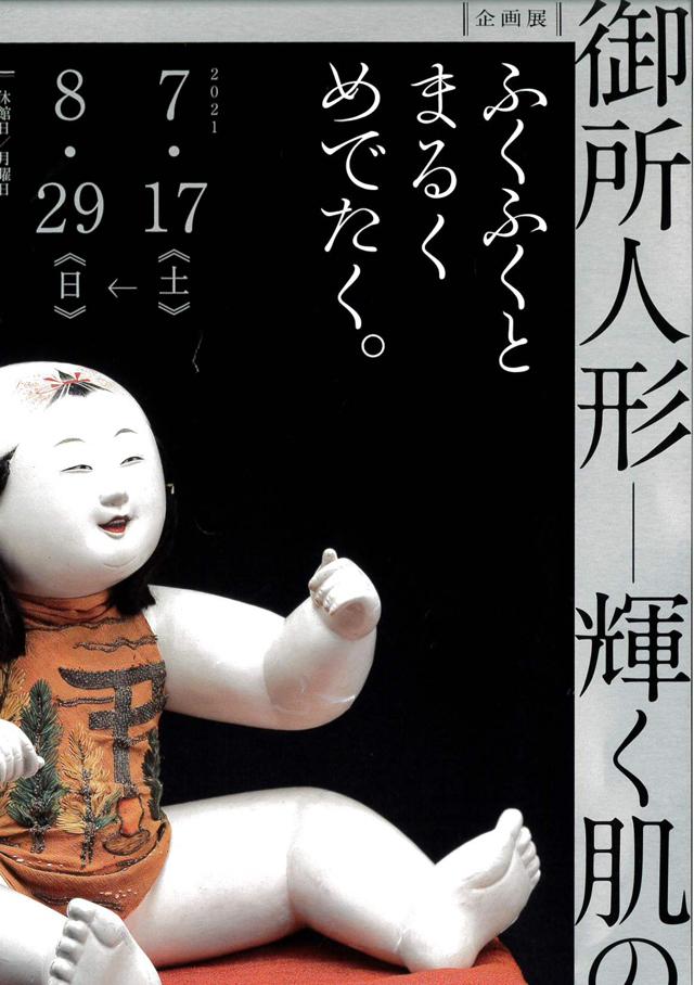 岩槻人形博物館 御所人形