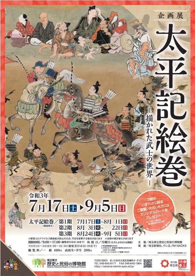 埼玉県立歴史と民俗の博物館 企画展「太平記絵巻 -描かれた武士の世界-」 ポスター表面