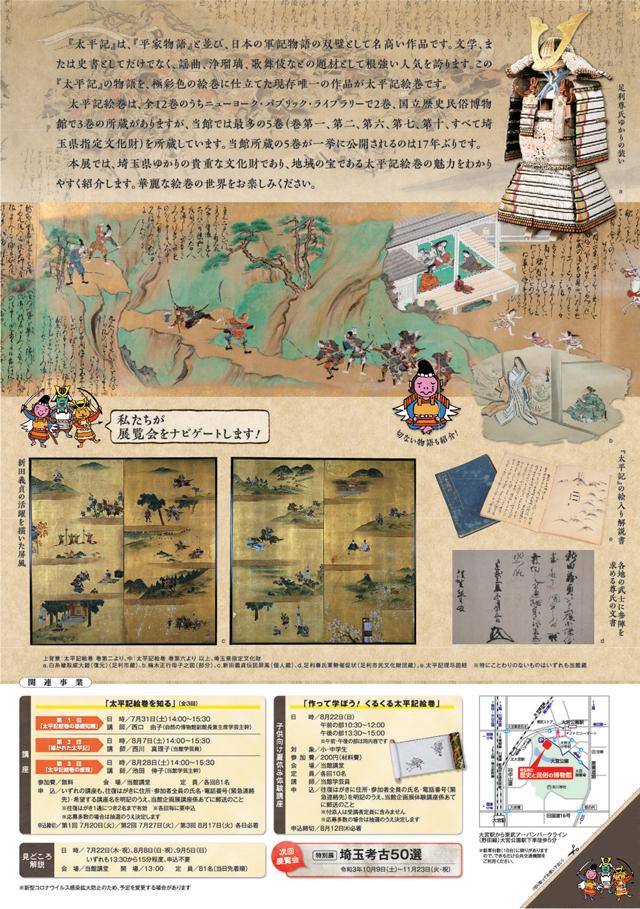 企画展「太平記絵巻 -描かれた武士の世界-」ポスター裏面